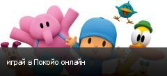 играй в Покойо онлайн