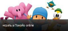 играть в Покойо online