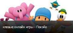 клевые онлайн игры - Покойо