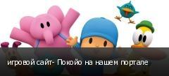 игровой сайт- Покойо на нашем портале
