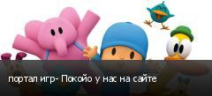 портал игр- Покойо у нас на сайте