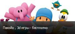 Покойо , 3d игры - бесплатно