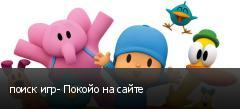 поиск игр- Покойо на сайте