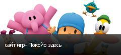 сайт игр- Покойо здесь