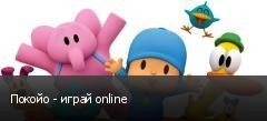 Покойо - играй online