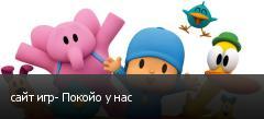 сайт игр- Покойо у нас
