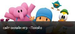 сайт онлайн игр - Покойо