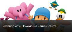 каталог игр- Покойо на нашем сайте