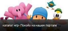 каталог игр- Покойо на нашем портале