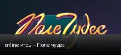 online игры - Поле чудес