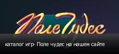 каталог игр- Поле чудес на нашем сайте