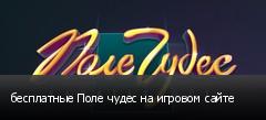 бесплатные Поле чудес на игровом сайте