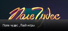 Поле чудес , flash игры