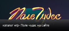 каталог игр- Поле чудес на сайте