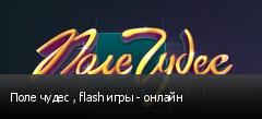 Поле чудес , flash игры - онлайн
