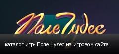 каталог игр- Поле чудес на игровом сайте