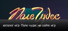 каталог игр- Поле чудес на сайте игр