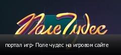 портал игр- Поле чудес на игровом сайте