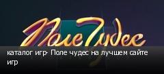 каталог игр- Поле чудес на лучшем сайте игр