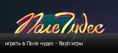 играть в Поле чудес - flash игры