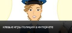 клевые игры полиция в интернете
