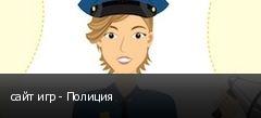 сайт игр - Полиция