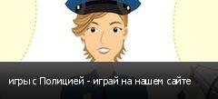 игры с Полицией - играй на нашем сайте