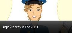 играй в сети в Полиция