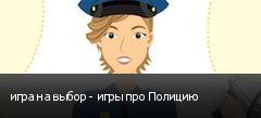 игра на выбор - игры про Полицию