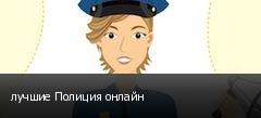 лучшие Полиция онлайн