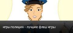 игры полиция - лучшие флеш игры