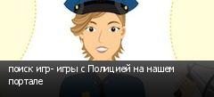 поиск игр- игры с Полицией на нашем портале