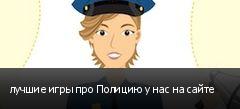 лучшие игры про Полицию у нас на сайте