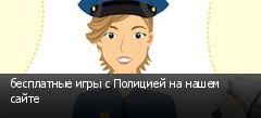 бесплатные игры с Полицией на нашем сайте
