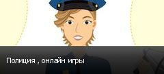Полиция , онлайн игры