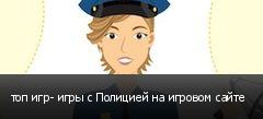 топ игр- игры с Полицией на игровом сайте