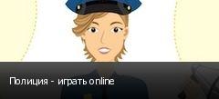 Полиция - играть online