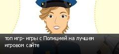 топ игр- игры с Полицией на лучшем игровом сайте