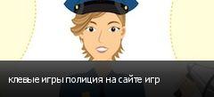 клевые игры полиция на сайте игр