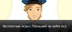 бесплатные игры с Полицией на сайте игр