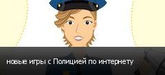 новые игры с Полицией по интернету