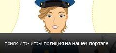 поиск игр- игры полиция на нашем портале