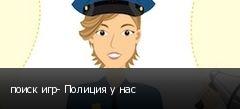 поиск игр- Полиция у нас