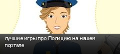 лучшие игры про Полицию на нашем портале