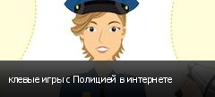 клевые игры с Полицией в интернете