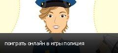 поиграть онлайн в игры полиция