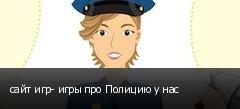 сайт игр- игры про Полицию у нас