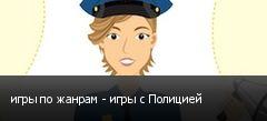 игры по жанрам - игры с Полицией