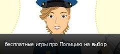 бесплатные игры про Полицию на выбор