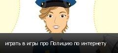играть в игры про Полицию по интернету